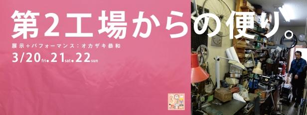 dai2koubakarano_tayori_1