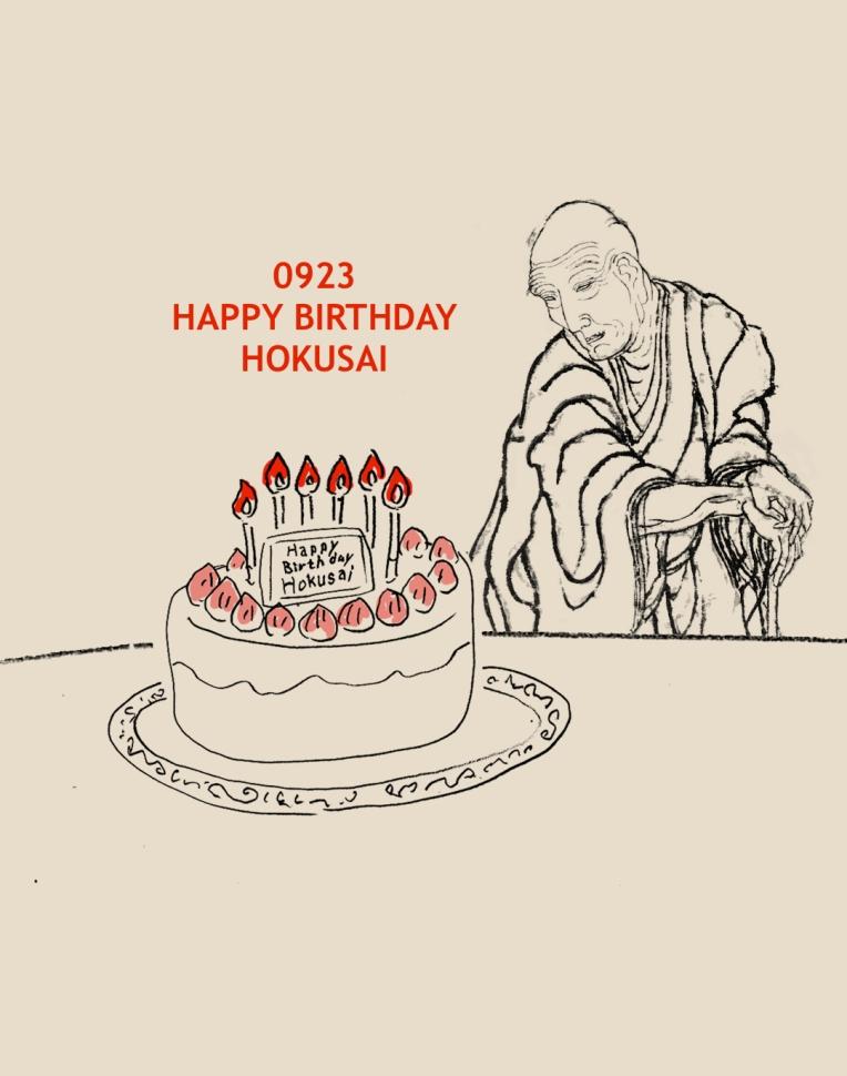 北斎誕生日